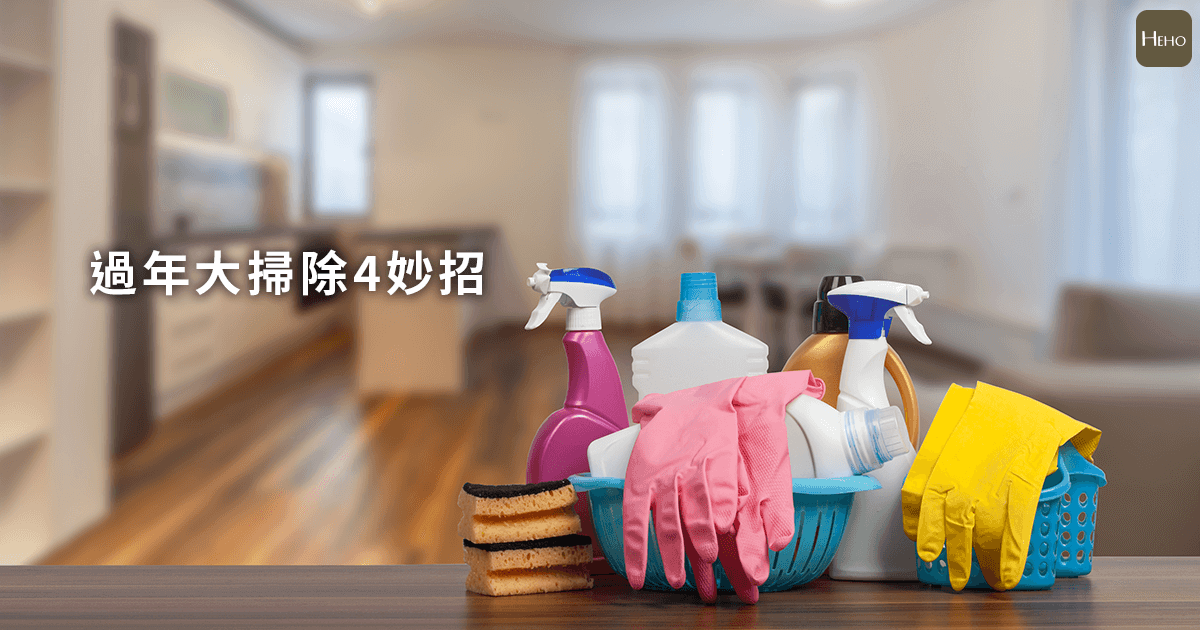 過年大掃除4妙招~保你不會過敏打噴嚏身體發癢!