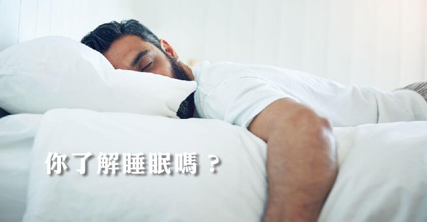 睡眠知識知多少?