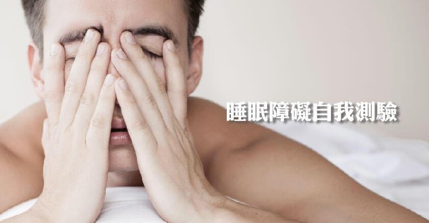 睡眠障礙自我檢測