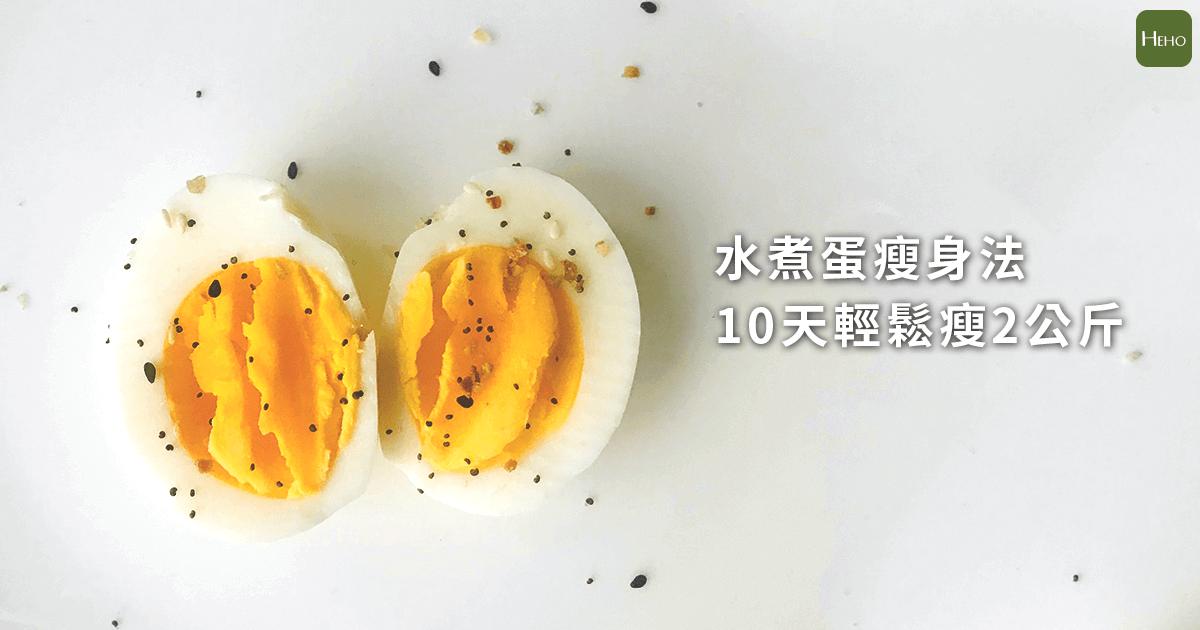 使用這種水煮蛋瘦身法,10天之內讓你輕鬆瘦下2公斤