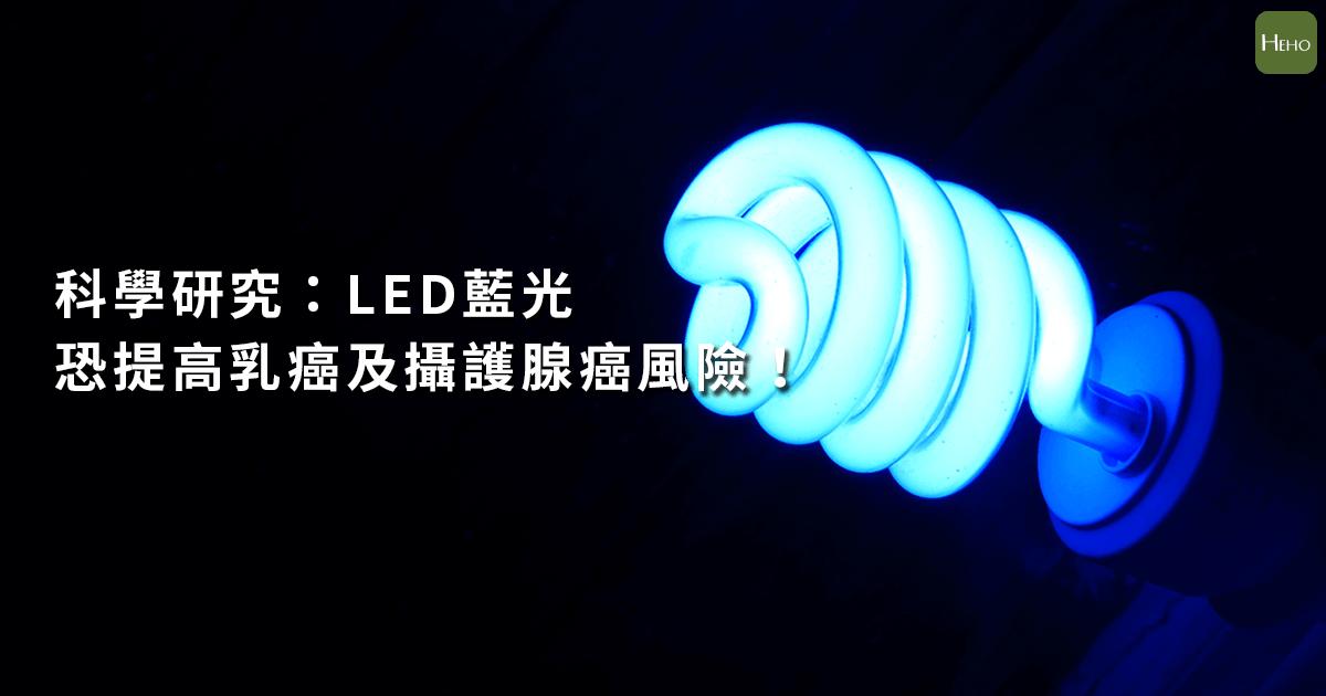 科學研究:LED藍光