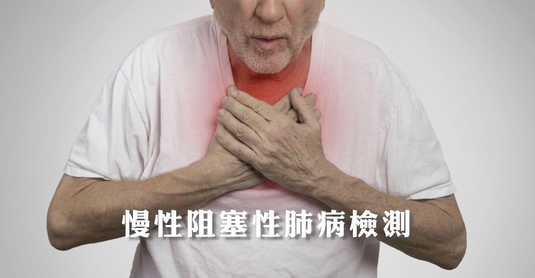 慢性阻塞性肺病自我檢測