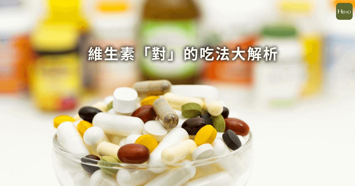 吃完B群尿黃黃? 維生素「對」的吃法大解析 | Heho健康