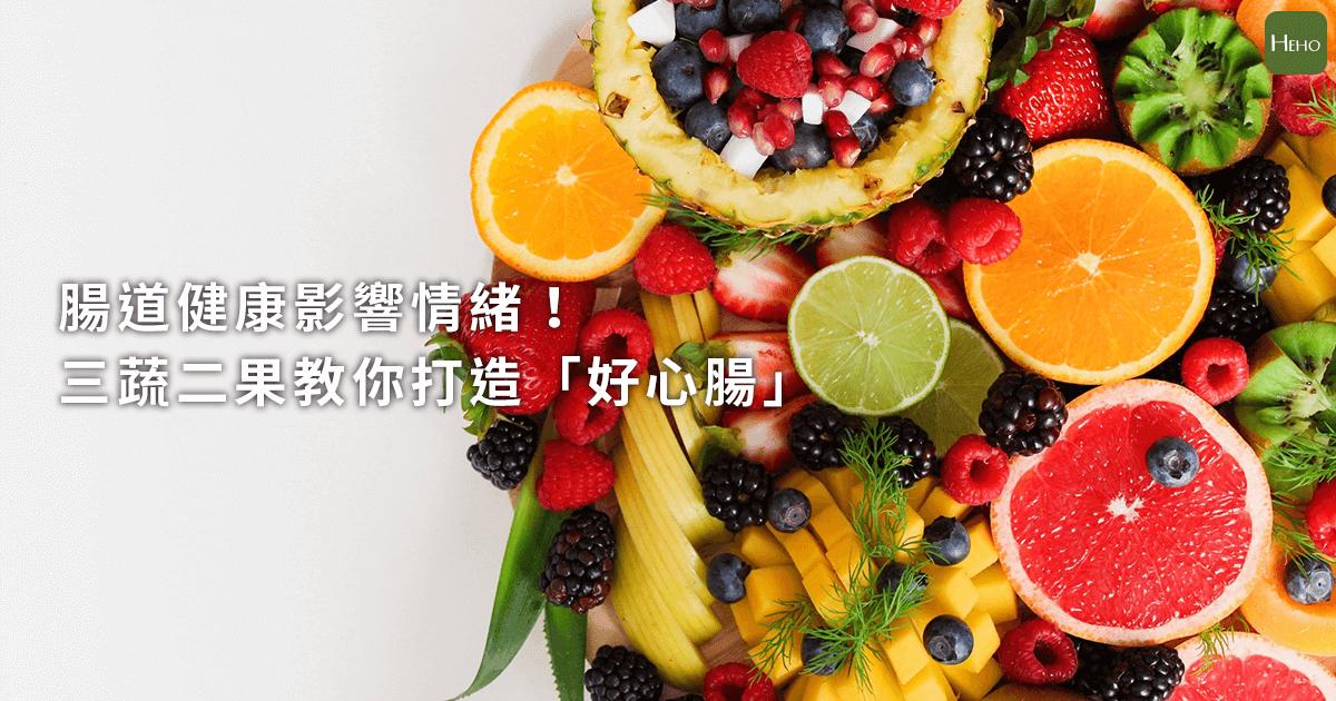 腸道健康影響情緒!三蔬二果教你打造「好心腸」