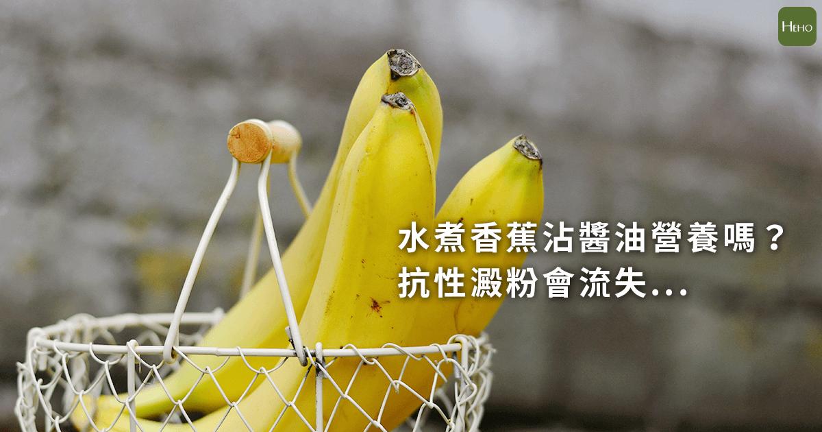 水煮香蕉沾醬油營養嗎?抗性澱粉會流失…