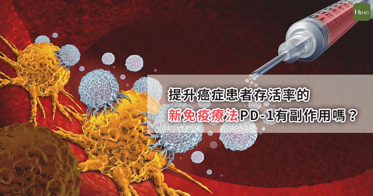 免疫療法-01