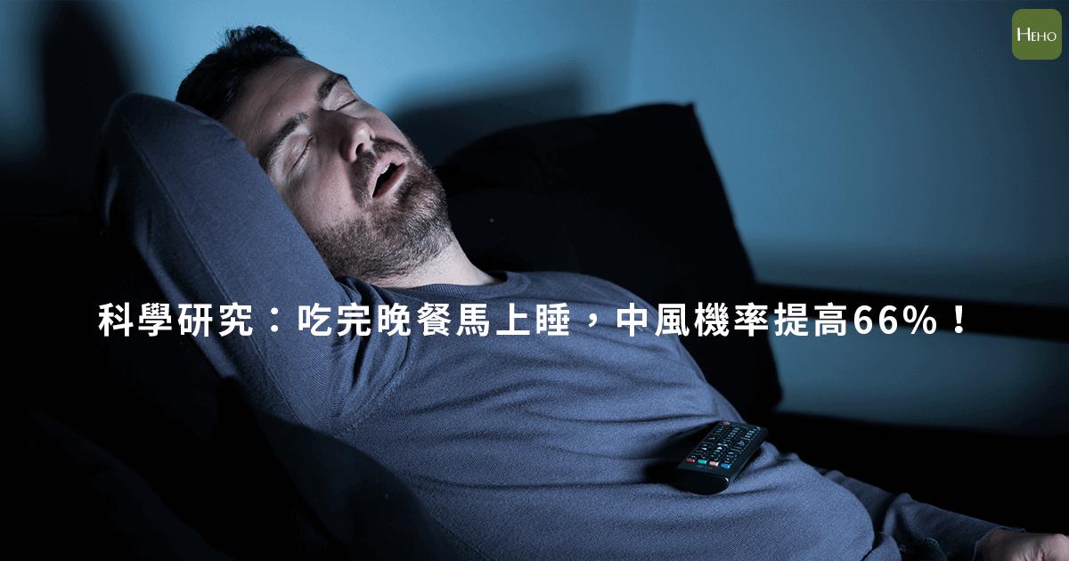 科學研究:吃完晚餐馬上睡,中風機率提高66%!