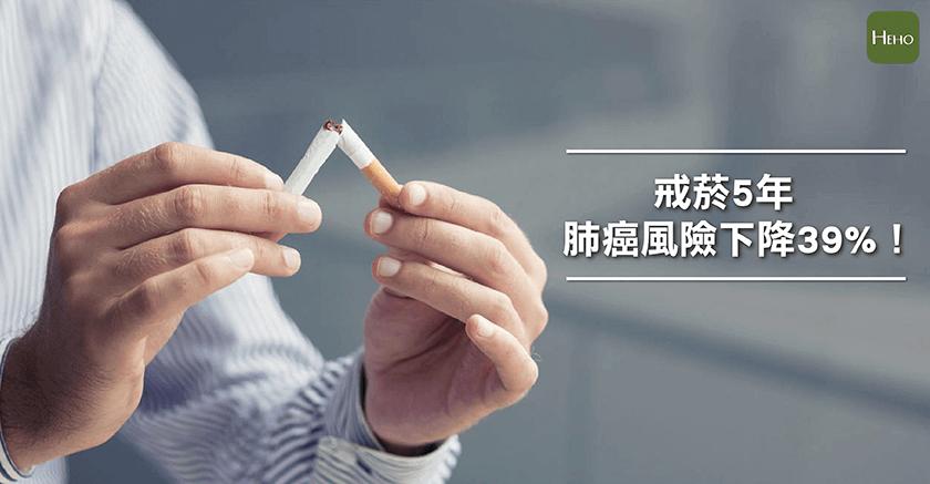 戒菸-01