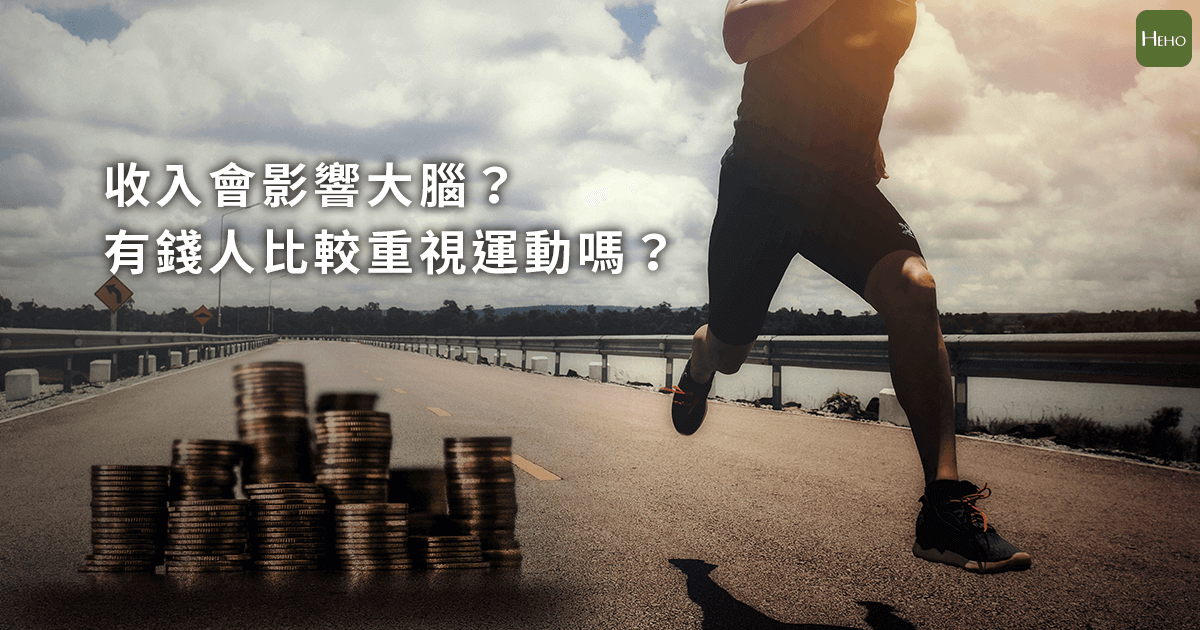 收入會影響大腦?有錢人比較重視運動嗎?