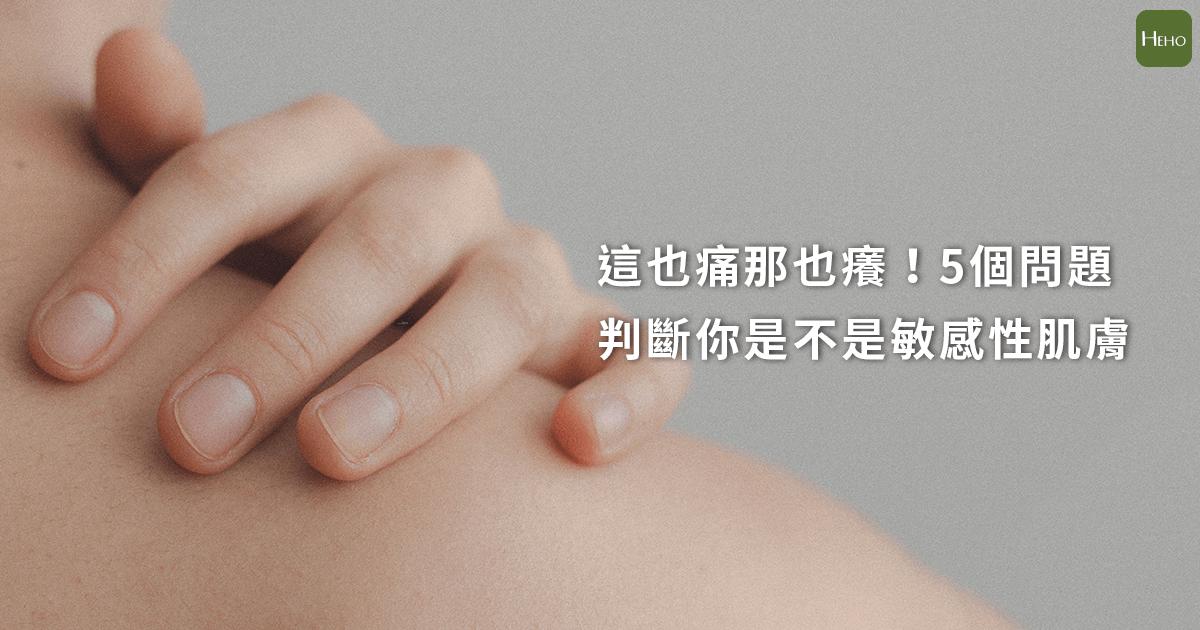 這也痛那也癢!5個問題判斷你是不是敏感性肌膚