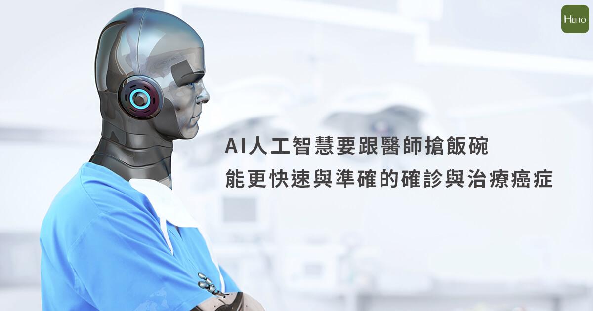 AI人工智慧-01
