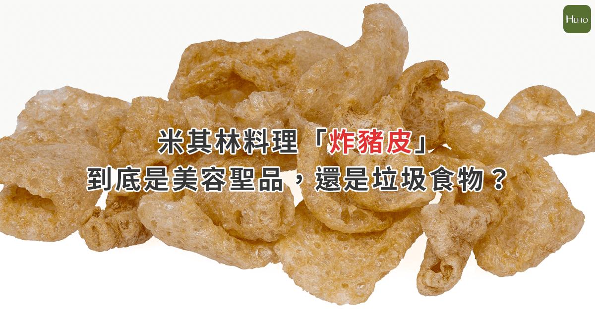 米其林料理「炸豬皮」 到底是美容聖品,還是垃圾食物?