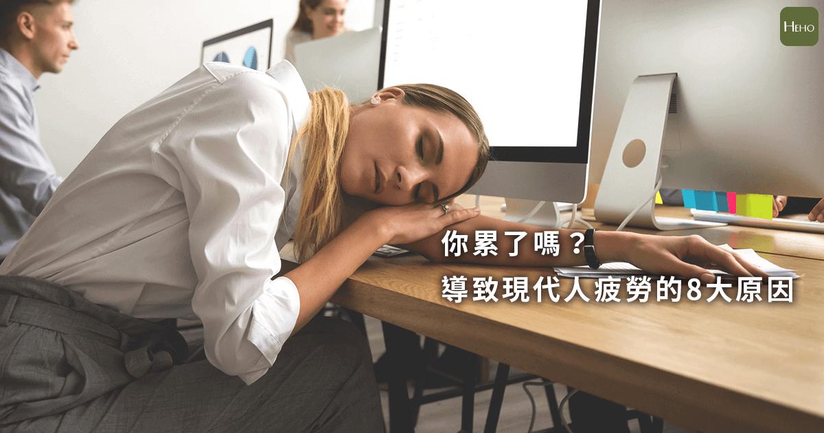 你累了嗎?導致現代人疲勞的8大原因