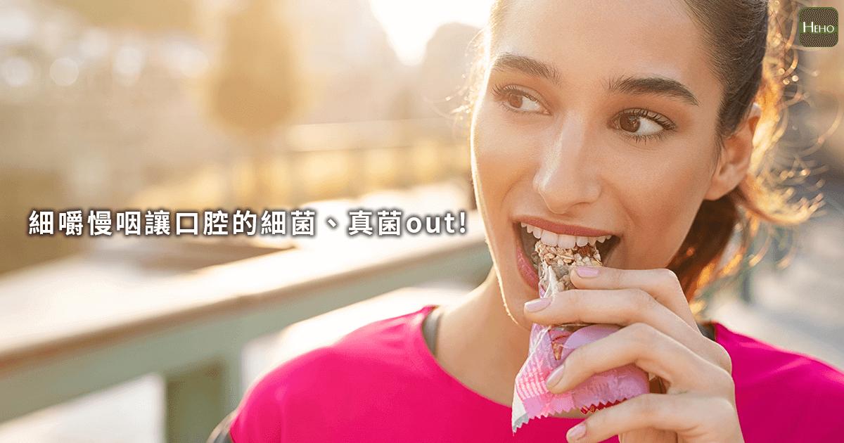 細嚼慢咽讓口腔的細菌、真菌out!