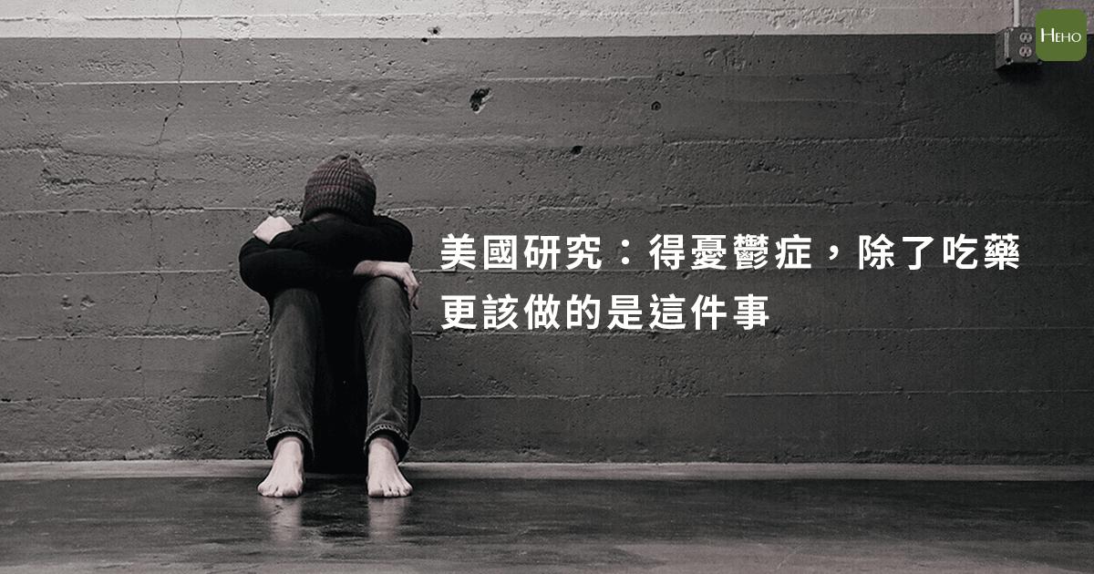 美國研究:得了憂鬱症,你除了吃藥之外,更該做的是這件事  Heho健康