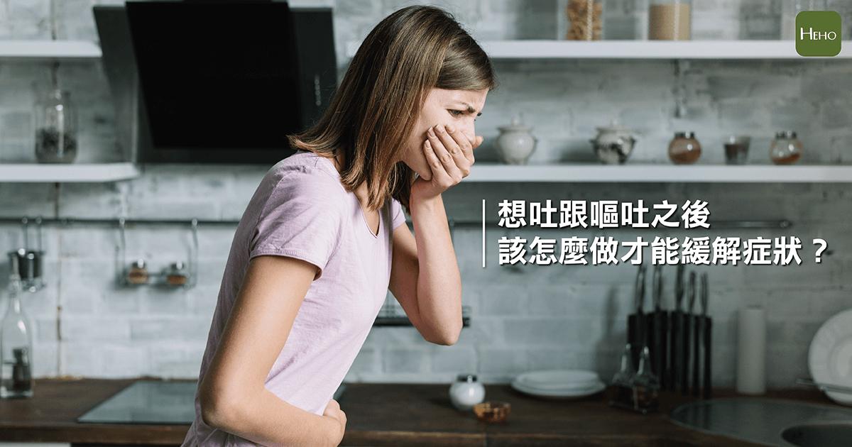 想吐跟嘔吐之後,應該怎麼做才能緩解症狀? | Heho健康