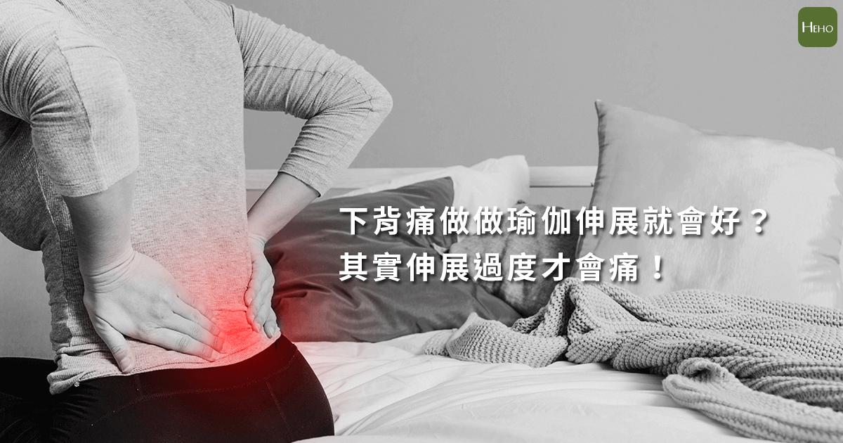 下背痛做做瑜伽伸展就會好?其實伸展過度才會痛! | Heho健康