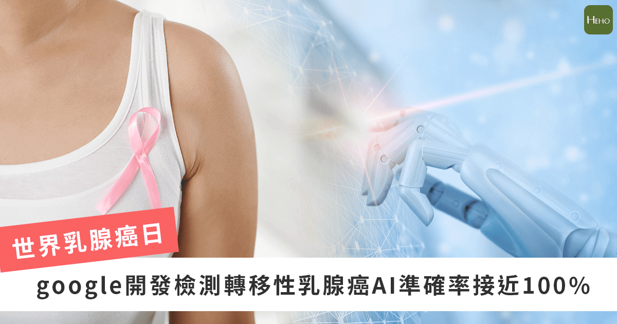 AI_乳癌