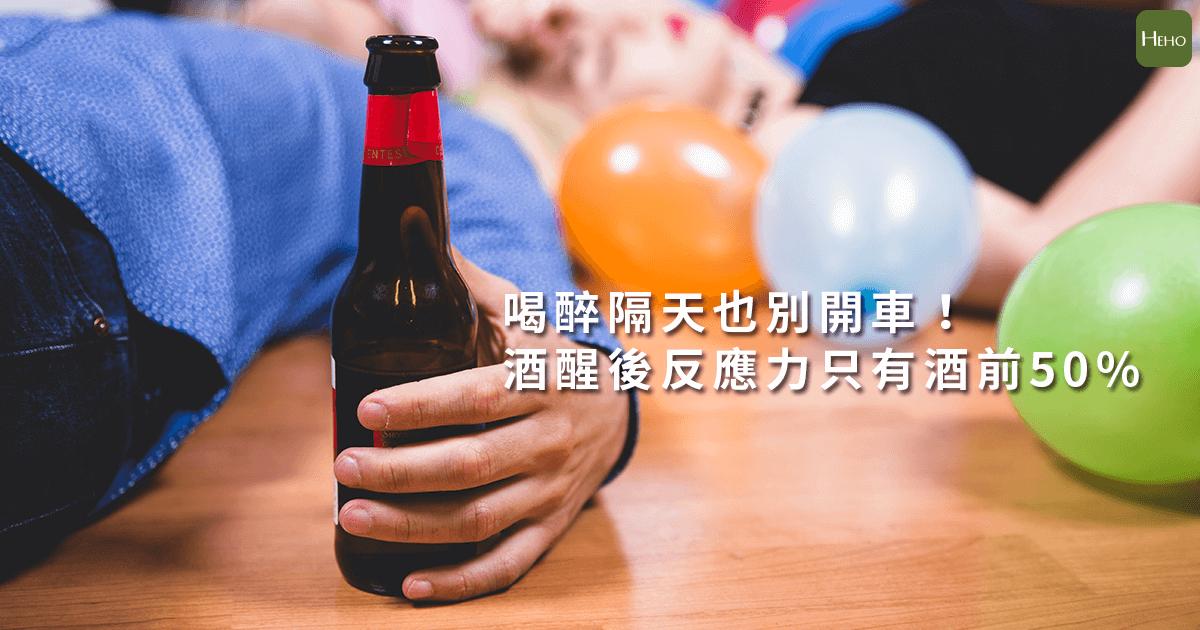 不只不酒駕 喝醉隔天也別開車!酒醒後反應力只有酒前50%