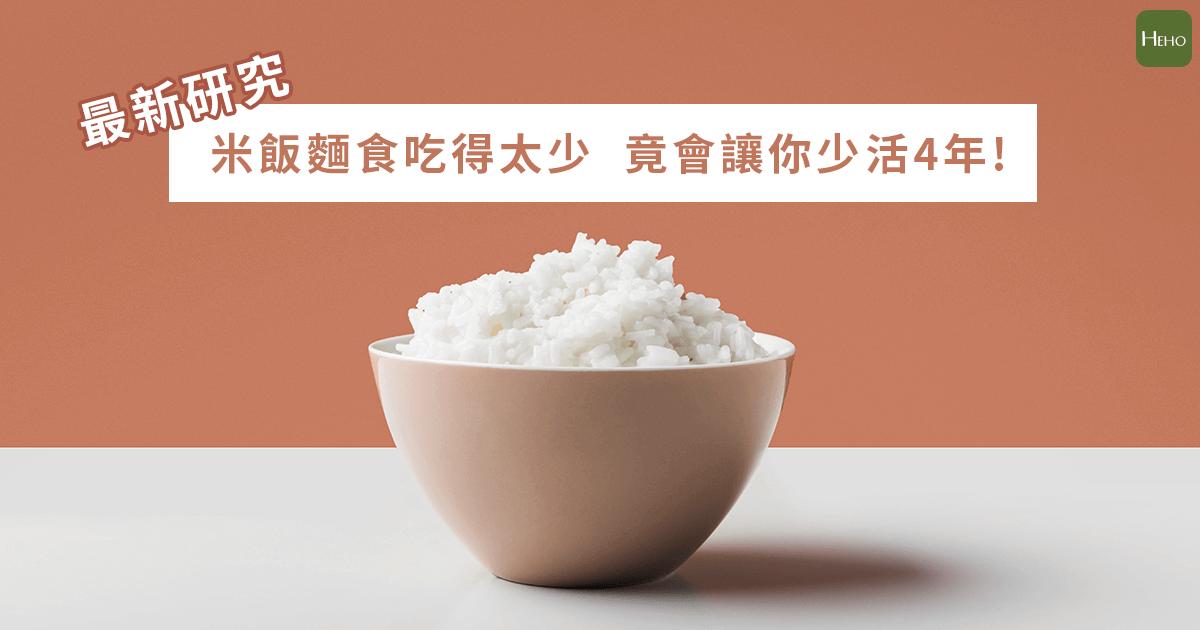 最新研究:米飯麵食吃得太少 竟會讓你少活4年