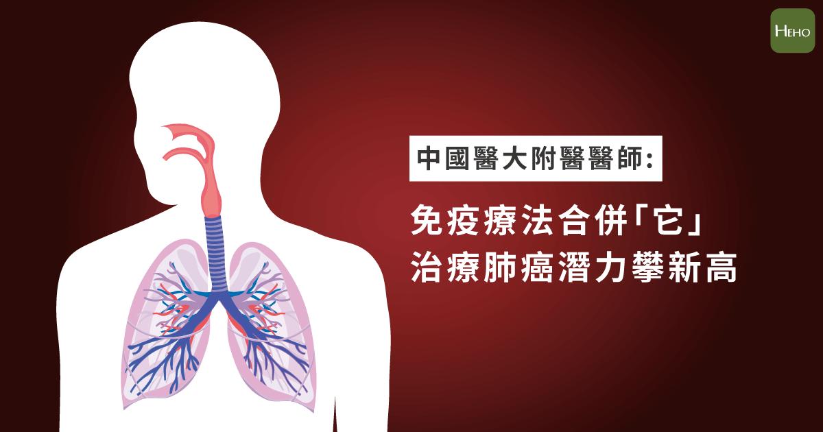 肺癌_免疫治療