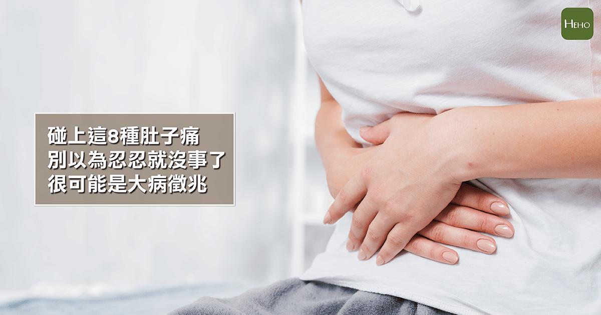 碰上這8種肚子痛,別以為忍忍就沒事了,很可能是大病徵兆