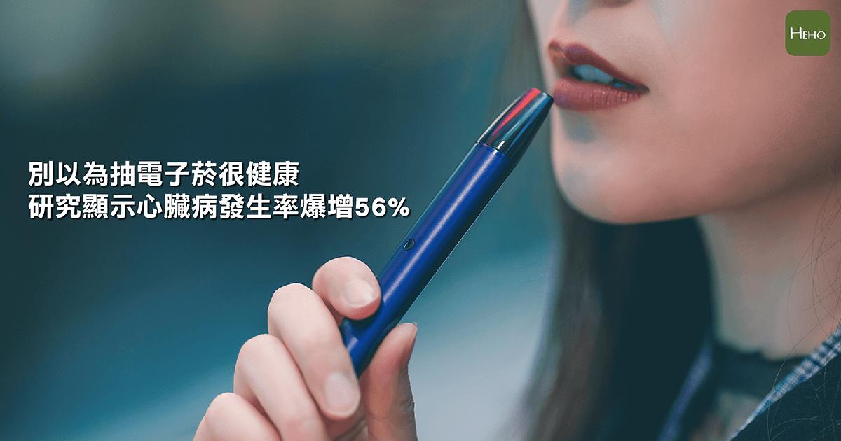 別以為抽電子菸很健康 研究顯示心臟病發生率爆增56% | Heho健康