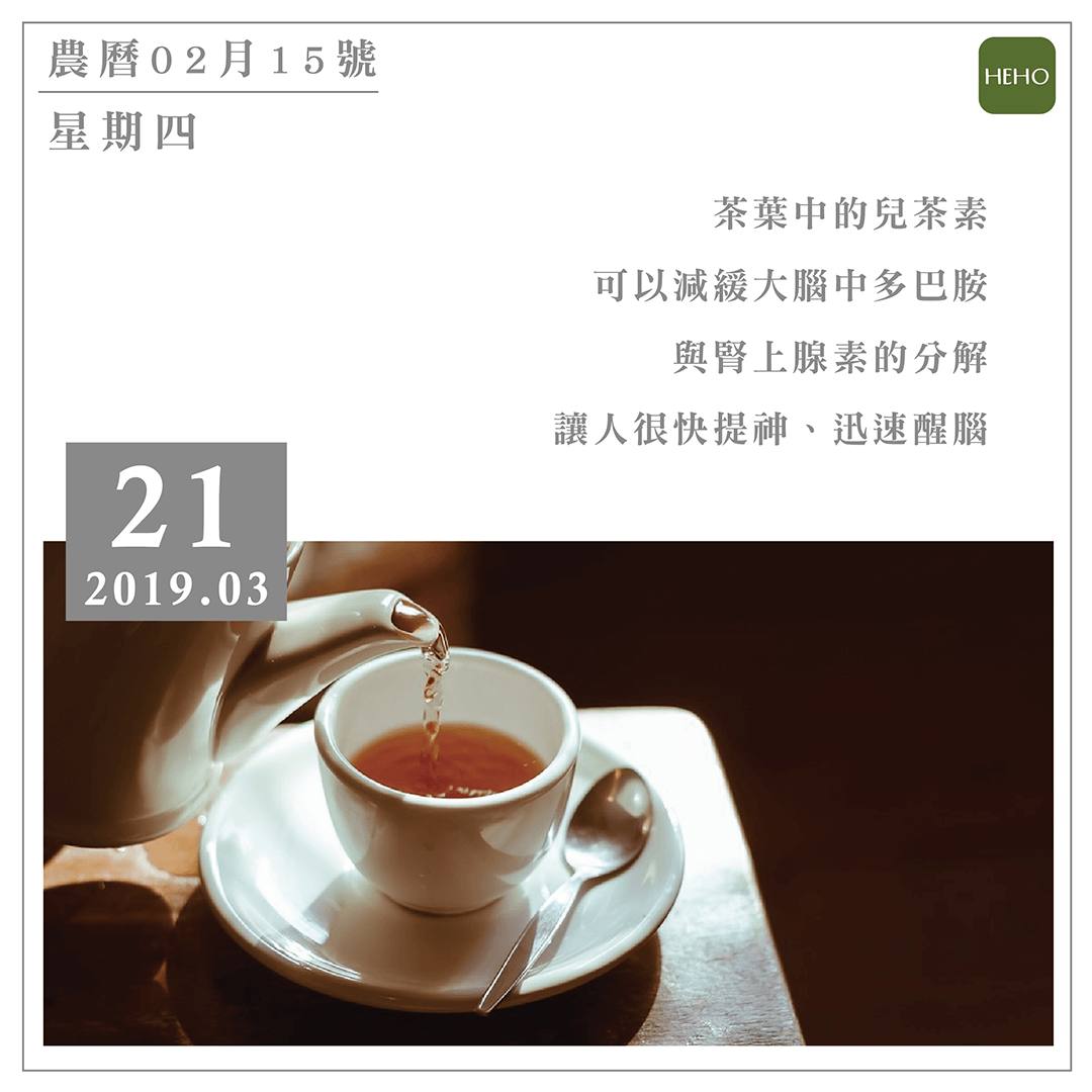 tea-2356764_1280