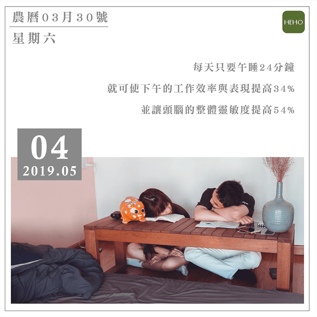 5月4日 午睡可提升大腦靈敏度 | Heho健康