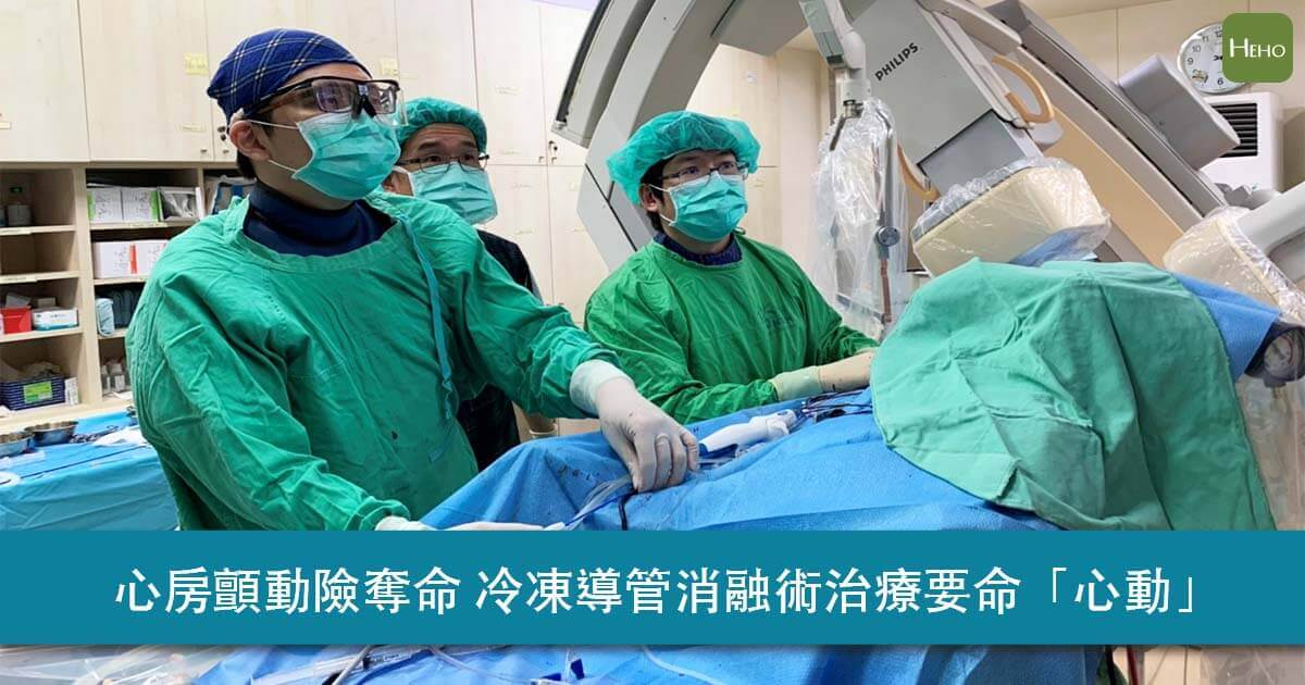 心房顫動險奪命 冷凍導管消融術治療要命「心動」