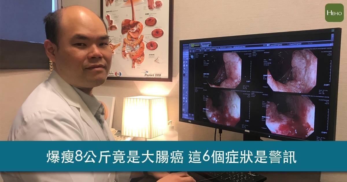 爆瘦8公斤竟是大腸癌 這6個症狀是警訊