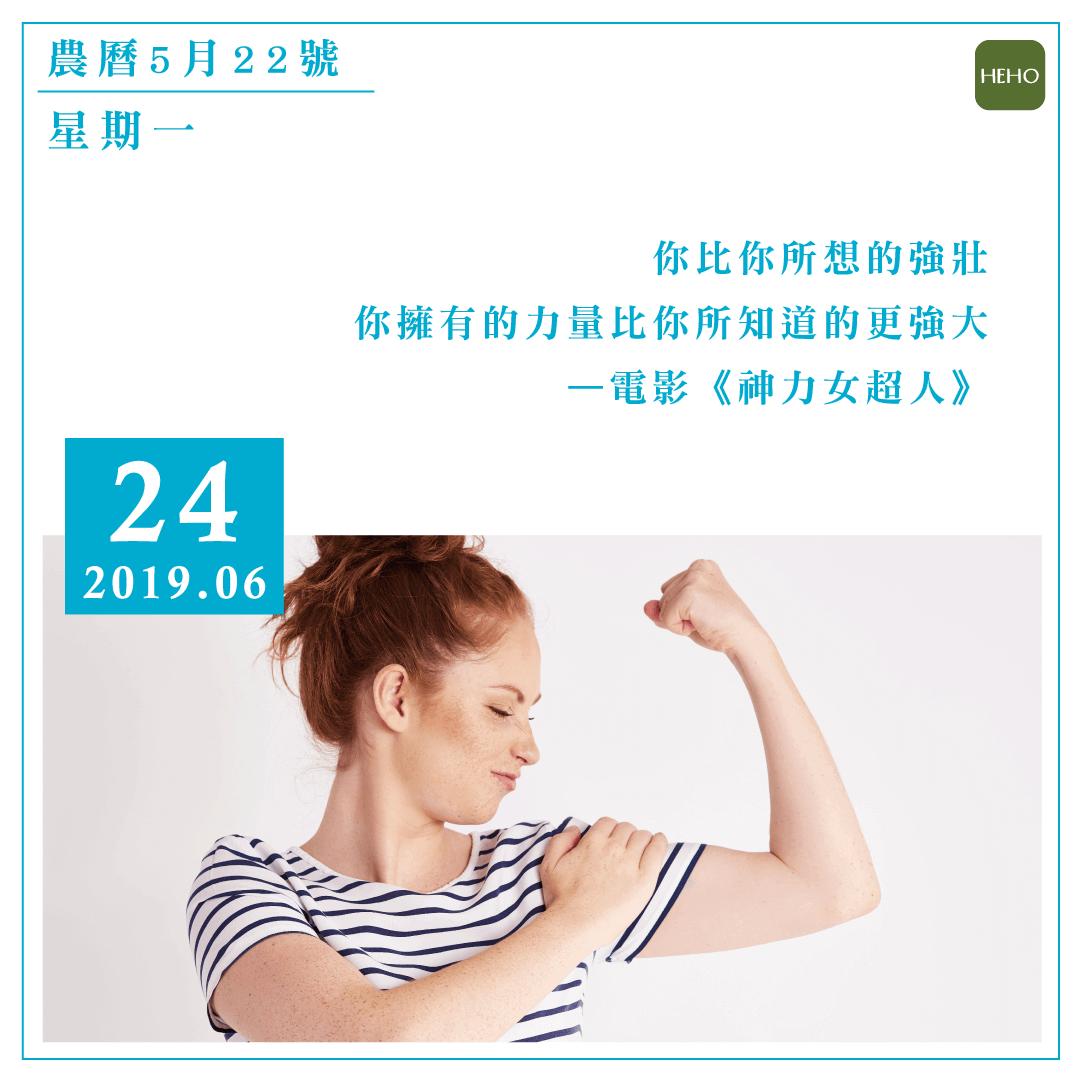 6月24日 其實你比自己想的更強大 | Heho健康