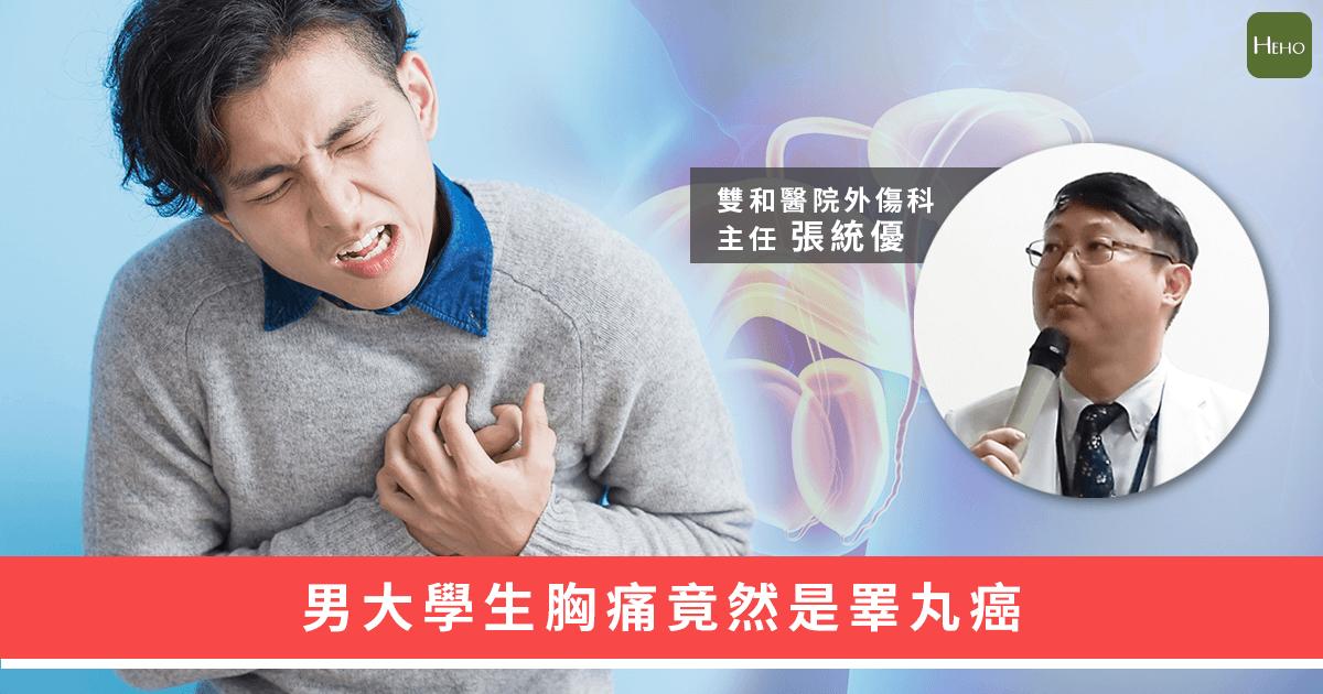 胸痛難耐竟是罕見睪丸癌!男大生胸口取出12公分巨大腫瘤