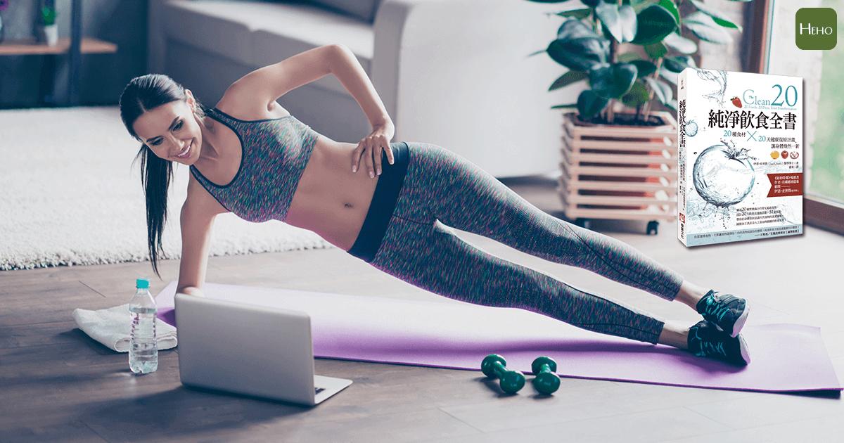家裡就是你的健身房 每天20分鐘這樣運動效果好