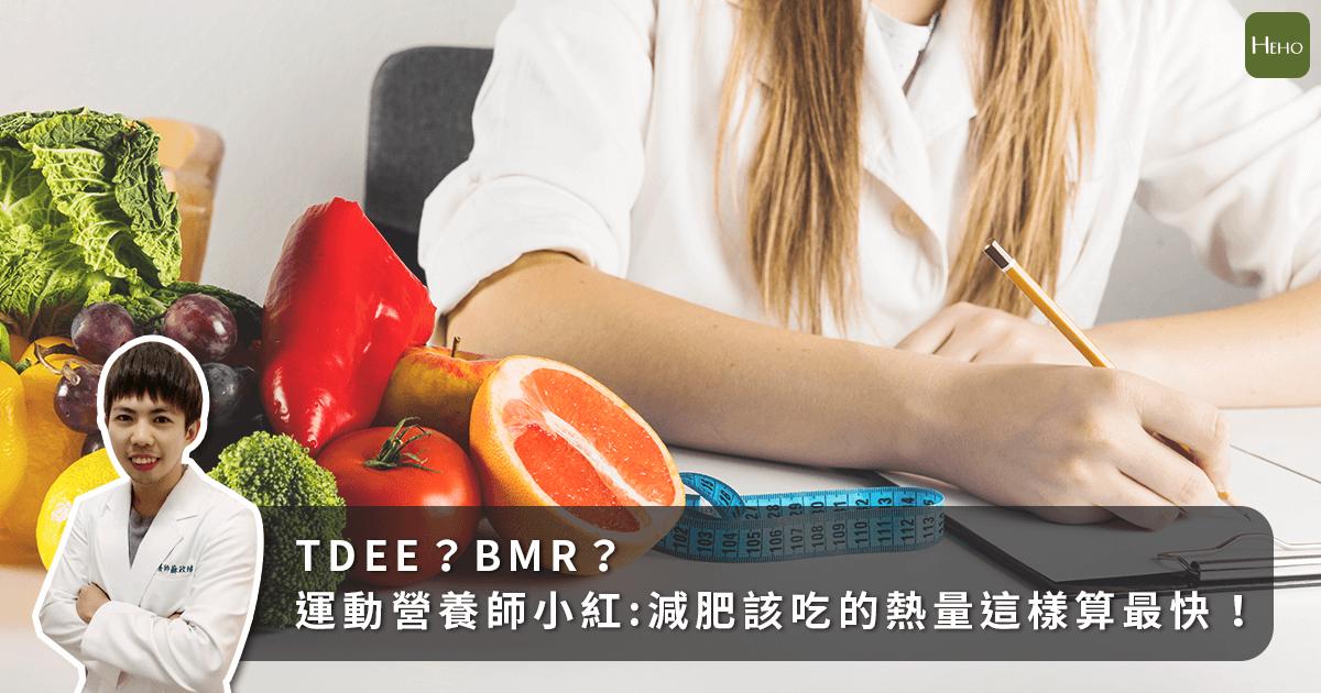 190703-減肥TDEE_BMR