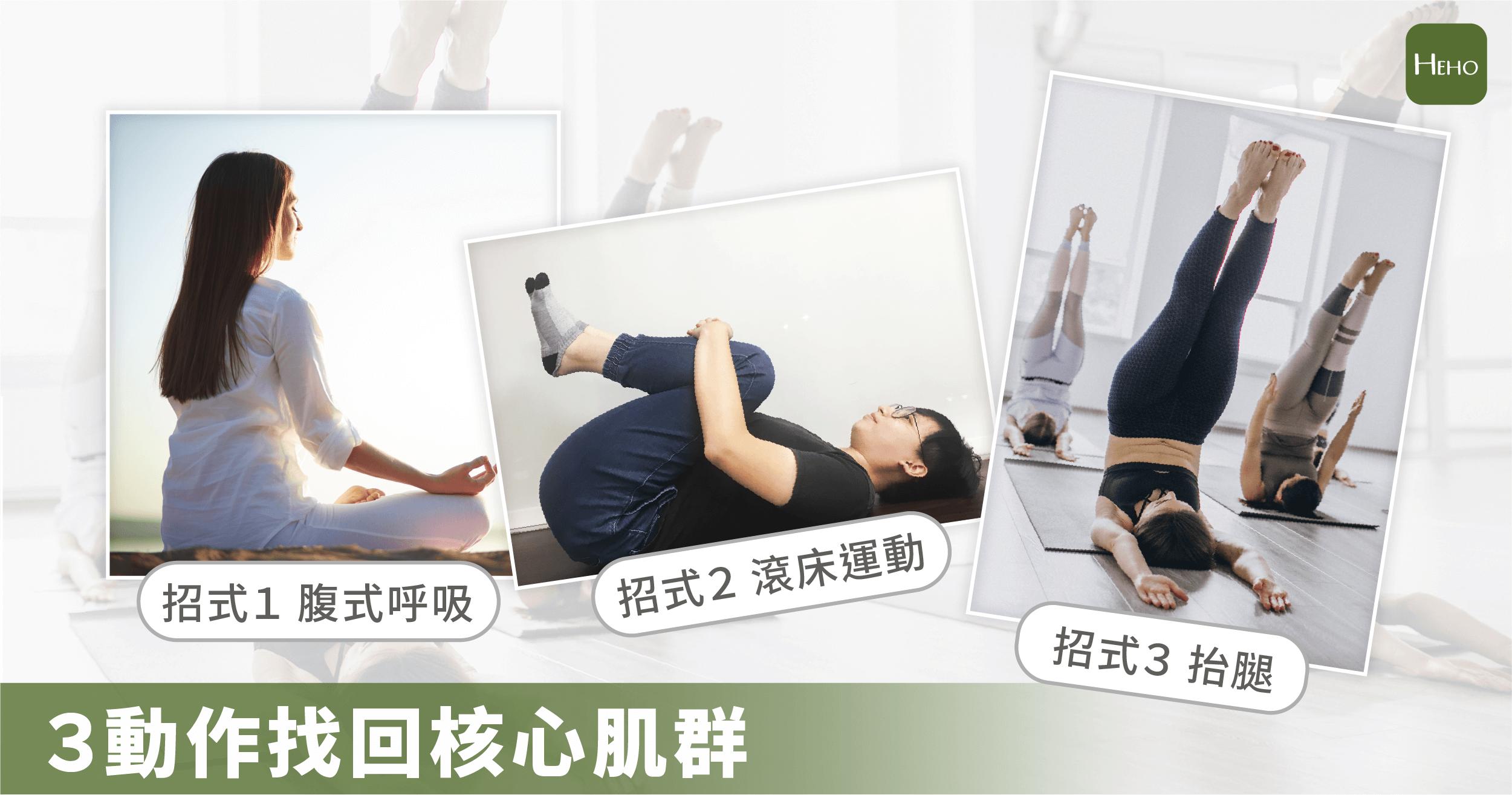 下背痛該練的是「深層核心」!滾床3動作讓你找回肌肉力量