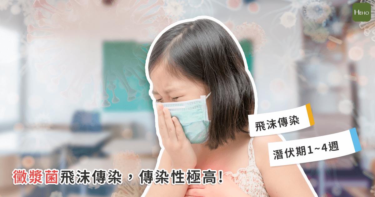 一人感染全班中標!孩子面對黴漿菌 除了戴口罩還可以怎麼自救?