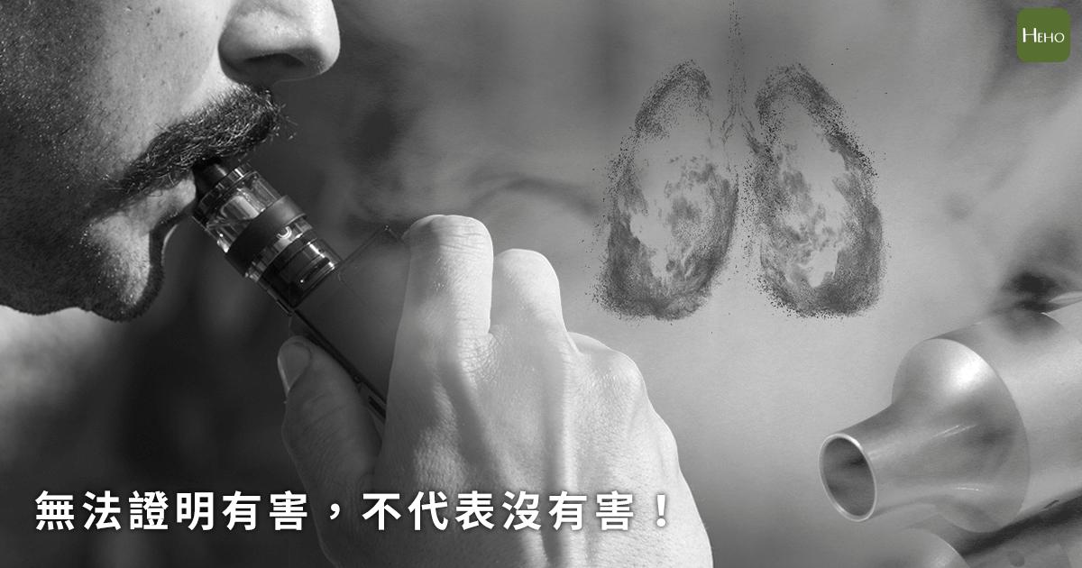 191016-電子菸