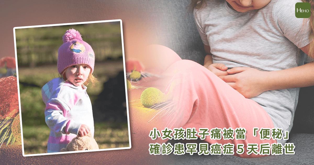 20191030-小女孩便秘