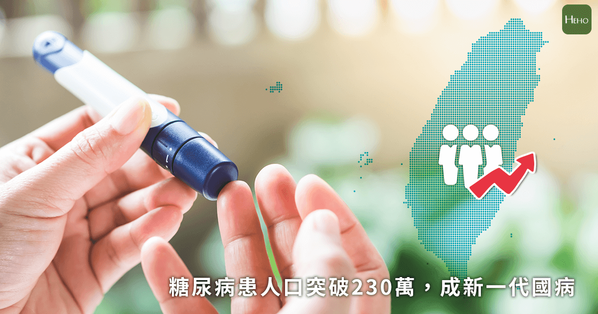 台灣新國病!糖尿病患飆破230萬人 醫師:治療要從家人開始 | Heho健康