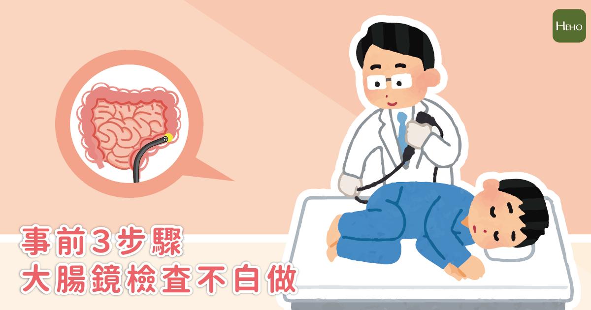 第一次做大腸鏡就上手!正確清腸3步驟給你超清晰大腸鏡