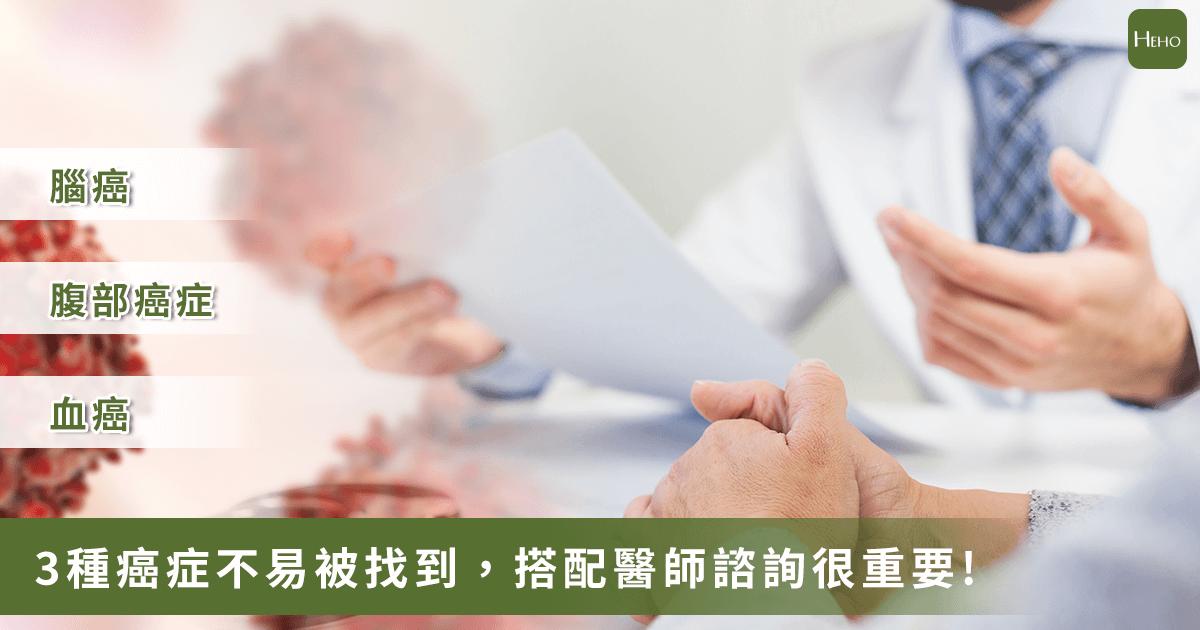 20191126-健康檢查_01