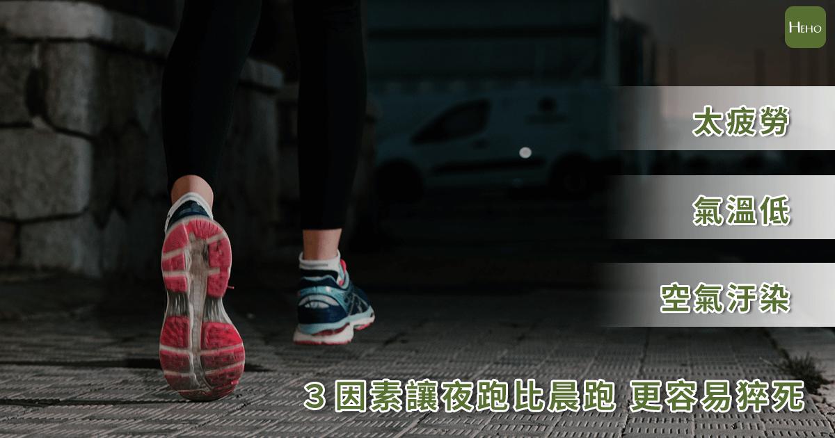夜跑比晨跑更容易猝死 醫師:晚上戶外運動等於慢性自殺