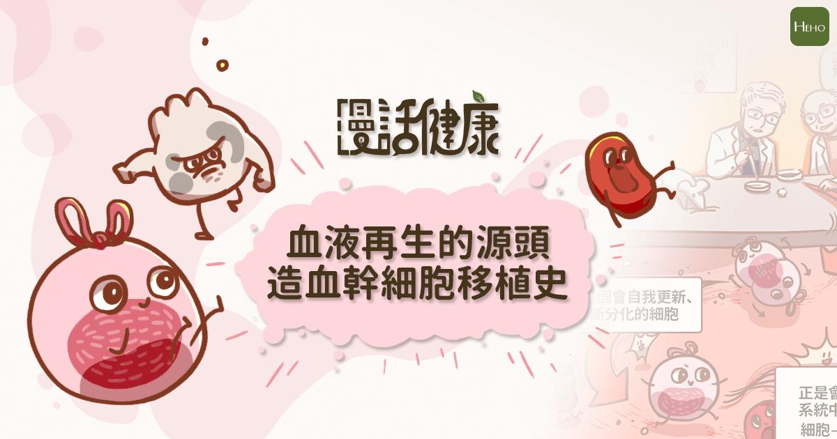 別再誤會骨髓捐贈啦!造血幹細胞移植原來是這樣 | Heho健康