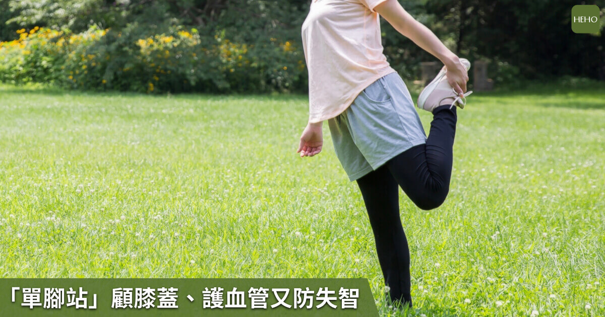 居家運動 /「單腳站」1分鐘勝過走50分鐘的路!能顧膝蓋、護血管又防失智