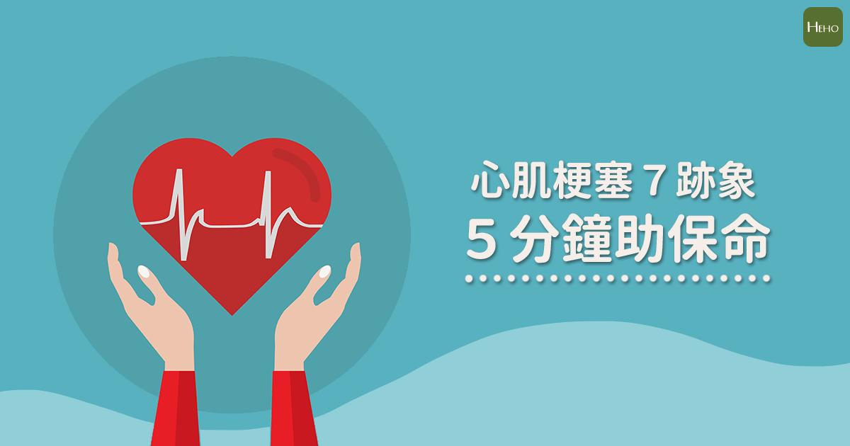 心肌梗塞能救活!發生7大前兆時學會5分鐘保命