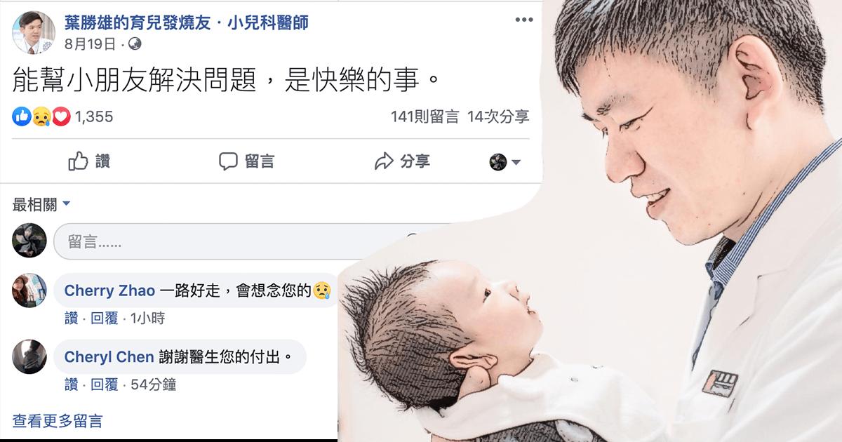 兒科界「天使醫生」葉勝雄因癌離世!享年42歲