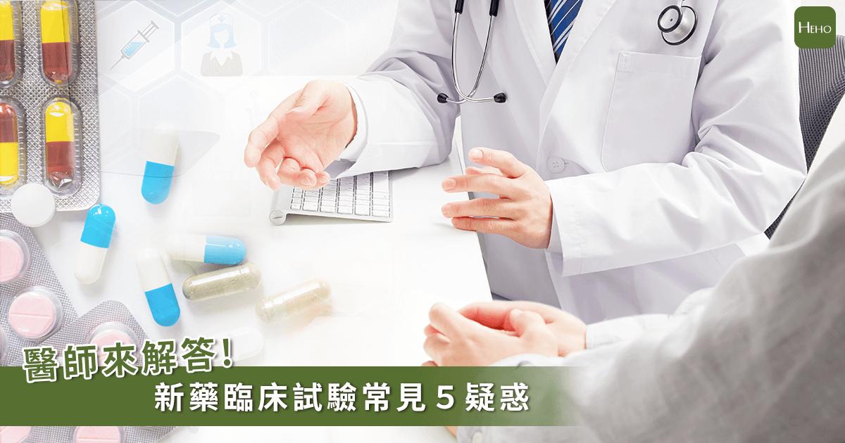 新藥臨床試驗去哪裡找?醫師一次回答5大常見問題!