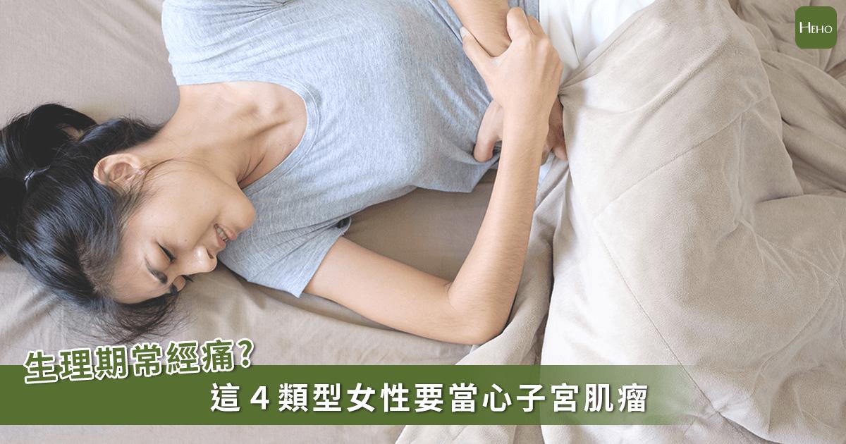 生理 痛 運動 不足