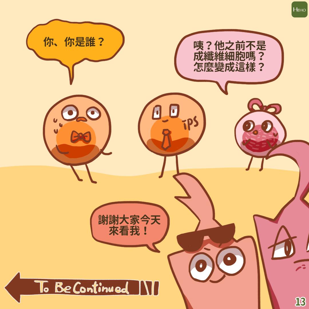 幹細胞研究享譽國際 兼具安全且萬能的羊水幹細胞專利在台灣!